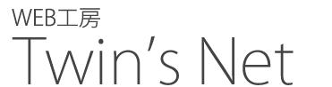 ホームページ制作|久留米市|  WEB工房Twins Net(ツインズネット)